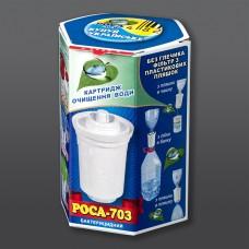 Картридж для глечика Роса 703 бактерицидний